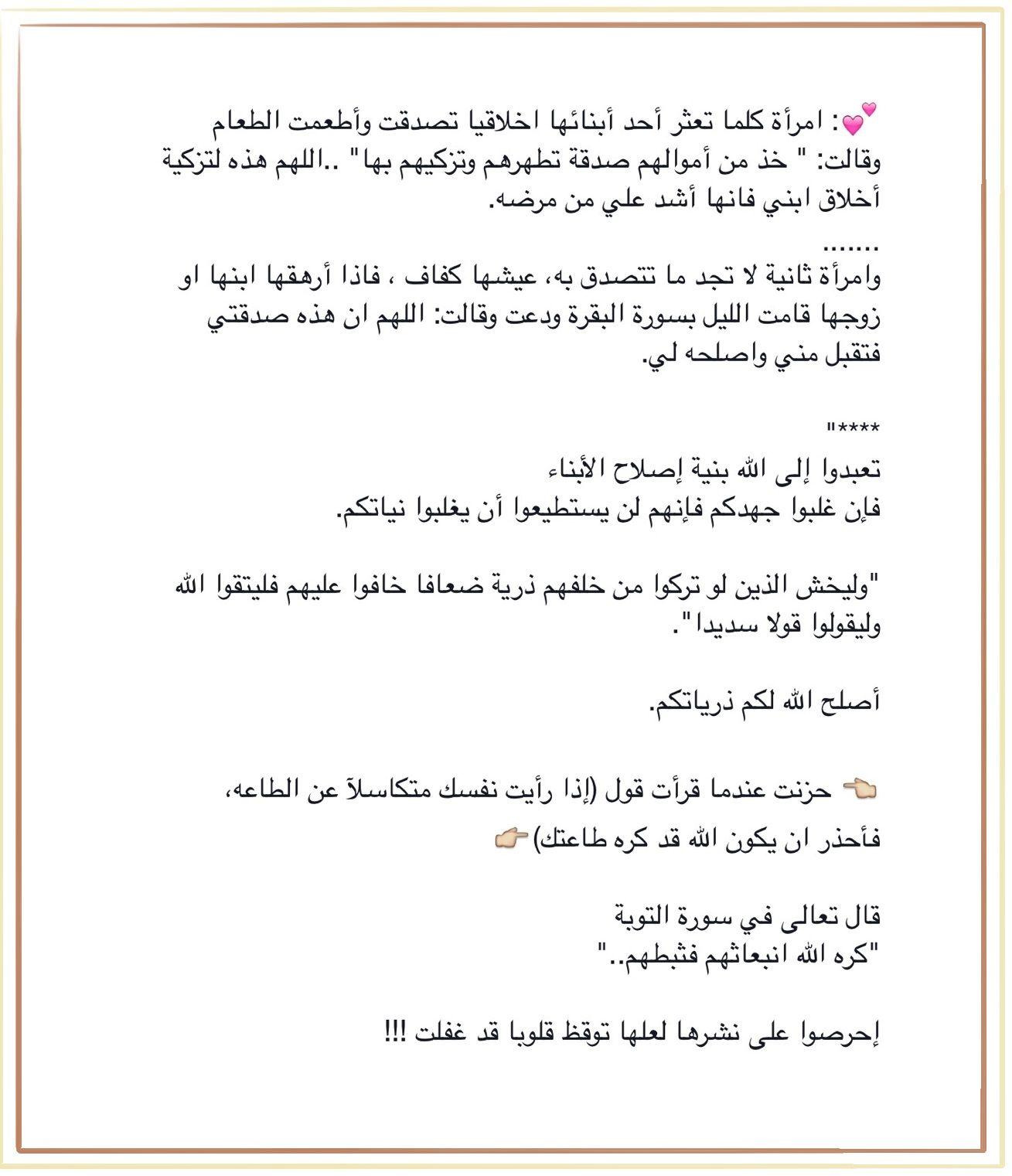Pin De Abdelilah Azzouzi En أحلى الكلام