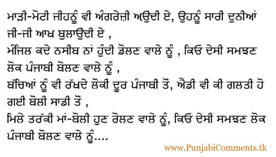Punjabi Sad Status for Facebook I hope other people like this  | maa