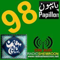 پاپیون برنامه ۹۸ چهارشنبه ۱۳ آگِست ۲۰۱۴ by Shemroon24/7Radio on SoundCloud