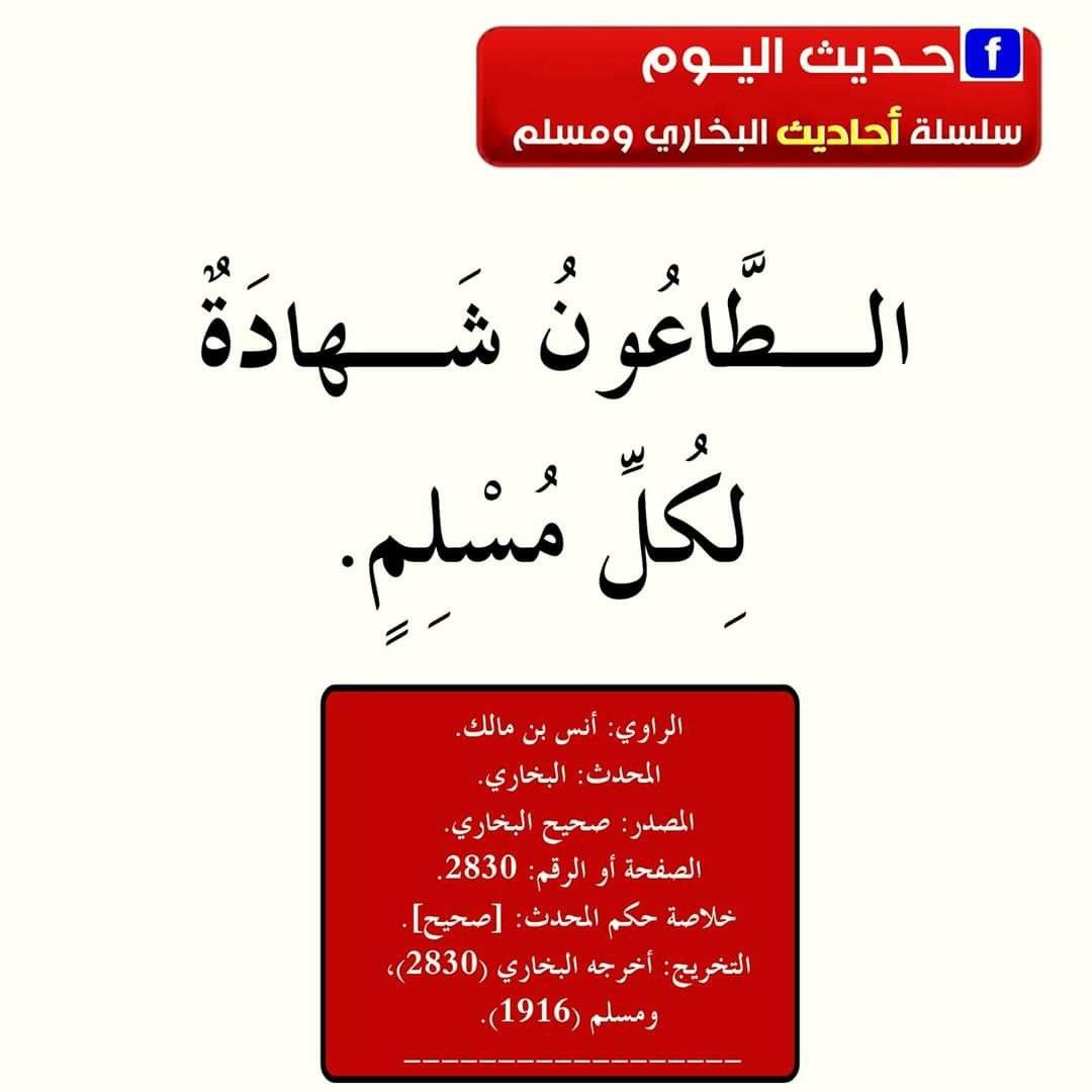 Pin By Musaab On صحيح البخاري ومسلم شرح الأحاديث في صفحة الفيس Islam Math Iphone Wallpaper