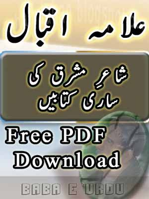 Best Urdu Poetry Book Pdf