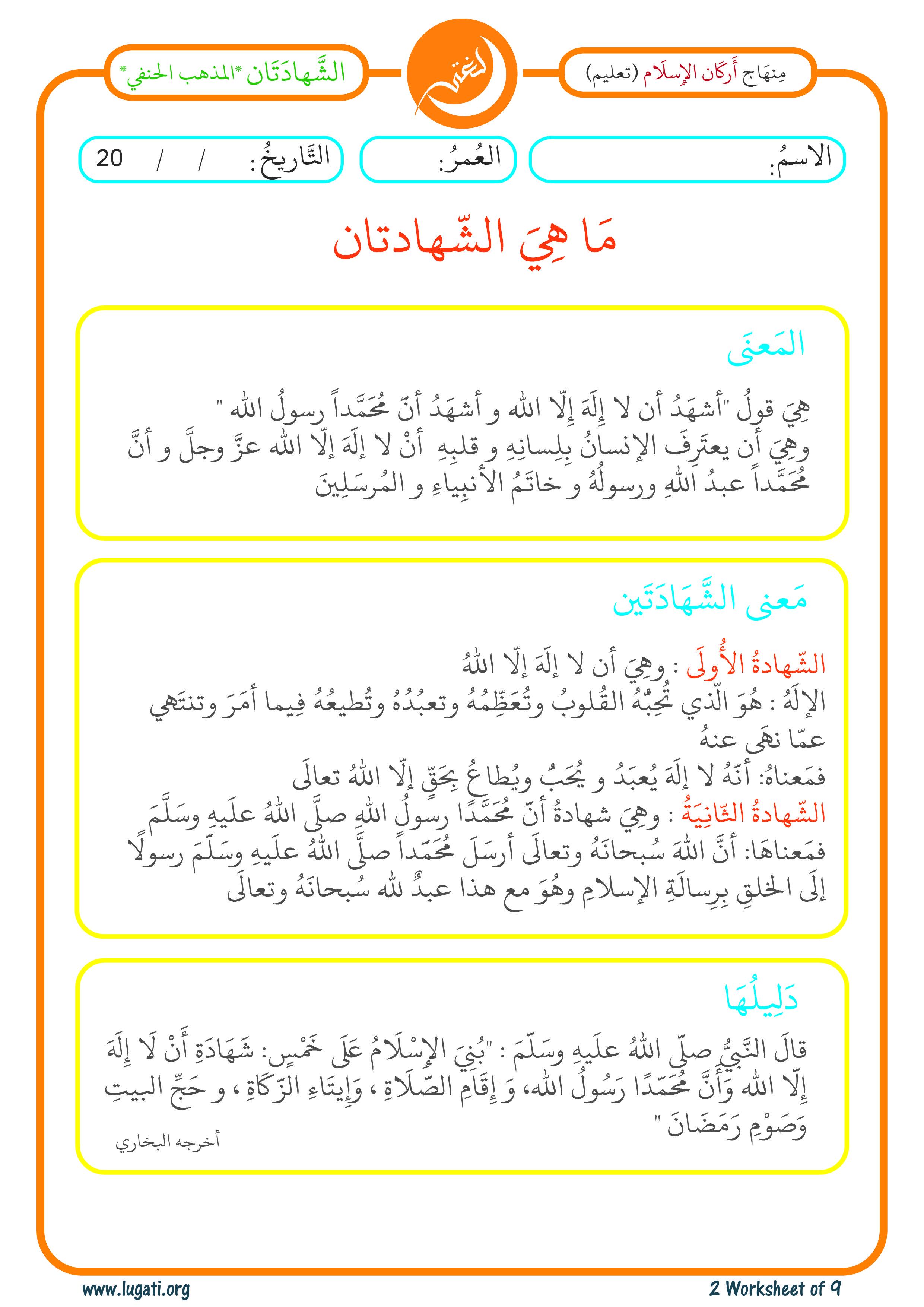 The Shahada 1