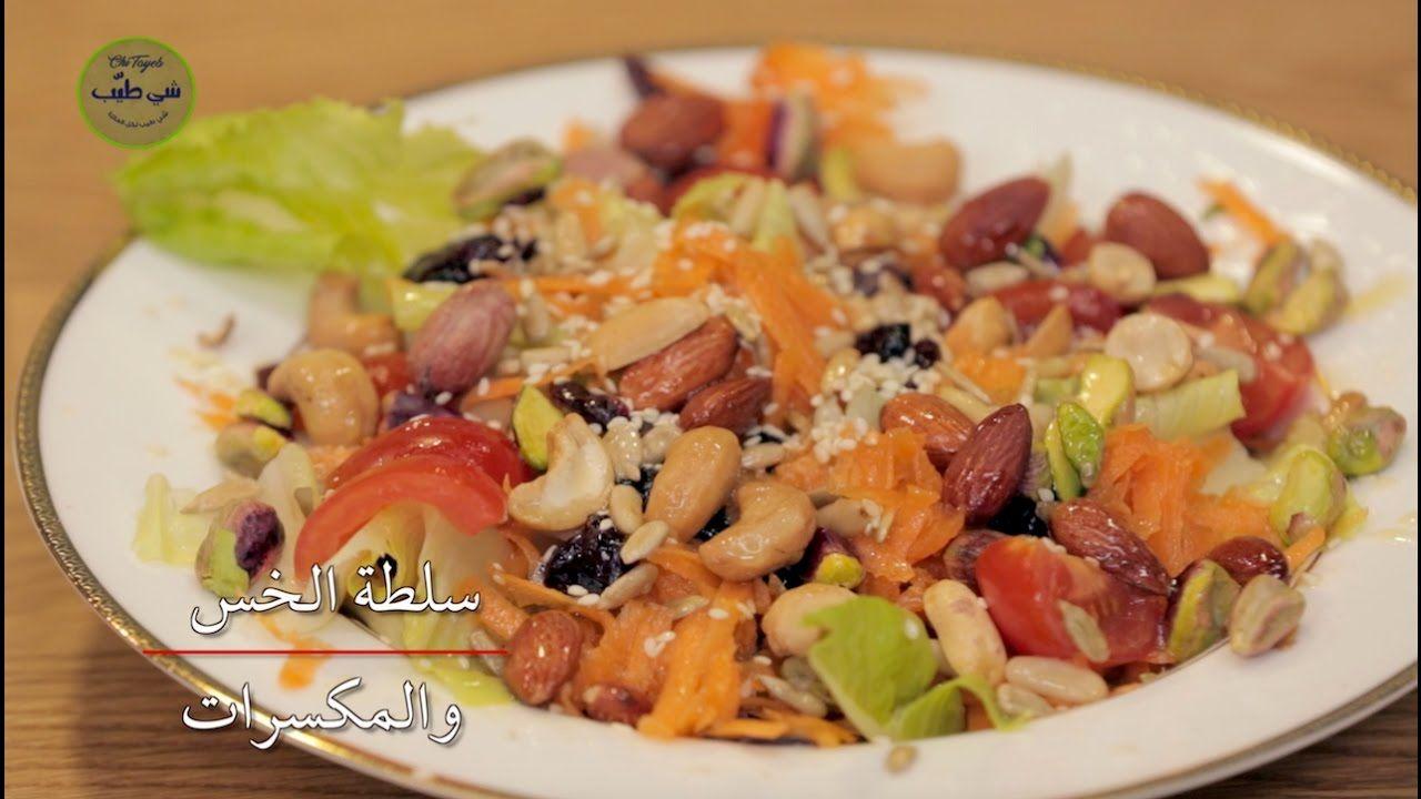 سلطة خس و مكسرات مقبلات شي طيب Salad Food Fruit Salad