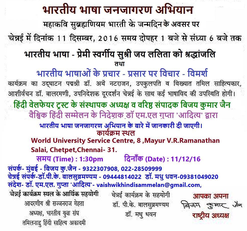हिंदी भाषा को मान्यता दिलाने के लिए हमारी अगली बैठक चेन्नई में 11 दिसम्बर 2016, दुपहर 1.00 बजे से सायंकाल 6.00 बजे तक निवेदन हिंदी प्रेमी जरूर पधारें