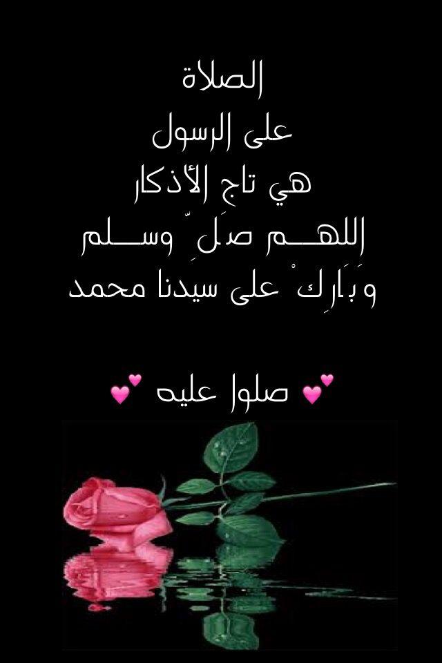 ef0466a1206d6 الصلاة على الرسول هي تاج الأذكار؛ اللهــم صَلِّ وســلم وَبَارِكْ على سيدنا  محمد 💕 صلوا عليه 💕