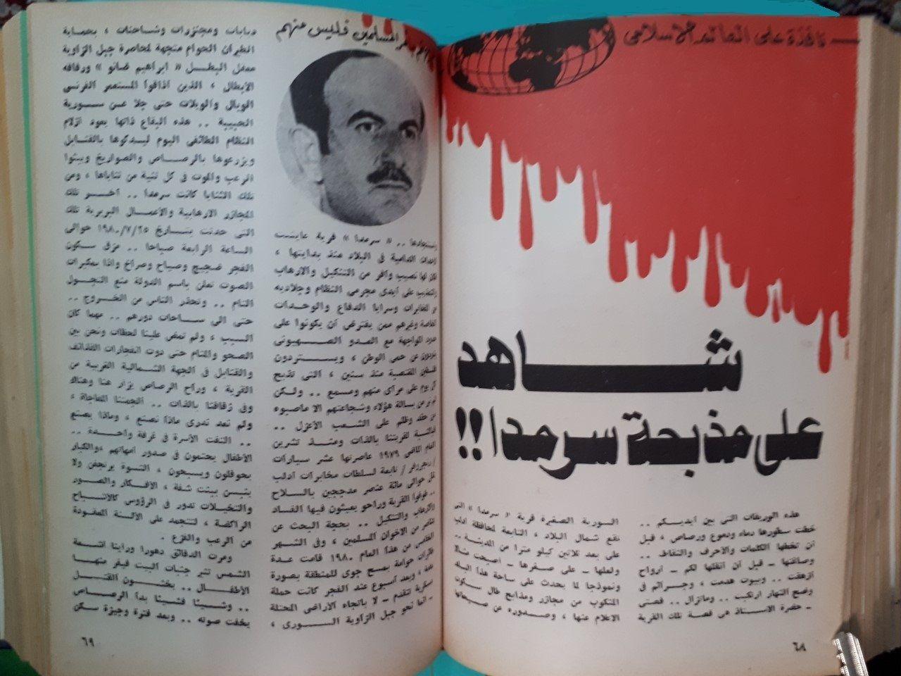 المختار الإسلامى العدد 20 15 ربيع الأول1401 هـ فبراير 1981 م قريةسورية صغيرةتابعة لمحافظة إدلب اصبحت مثالا لما يحدث على ساحة هذا البلد المنكوب History