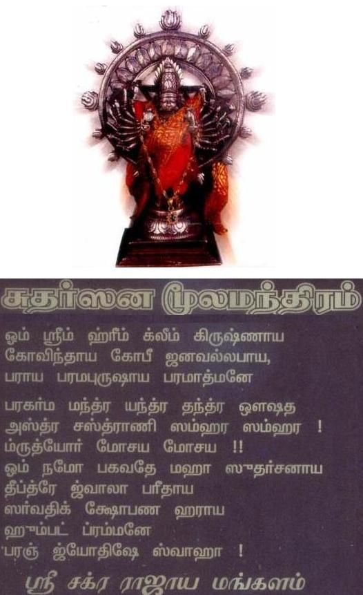 Sudarshana mantra lyrics