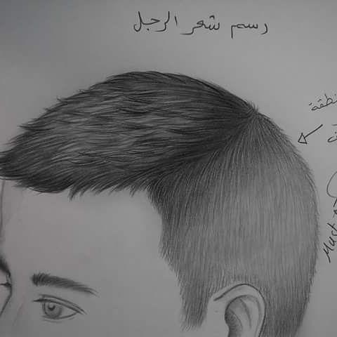 696a9ab0c طريقة رسم الشعر للولد بالرصاص الخطوات على قناتي في اليوتيوب بأسم مصطفى سعدي  mustafa saadi .
