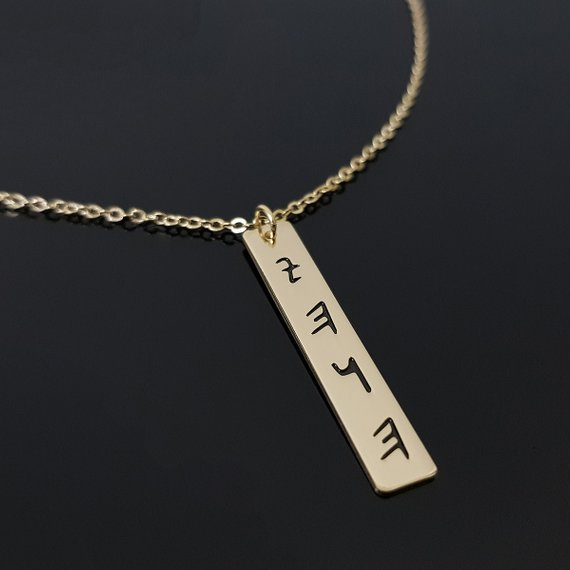 Yahweh Necklace, Jehovah Necklace, Old Hebrew, YHWH, Yahweh
