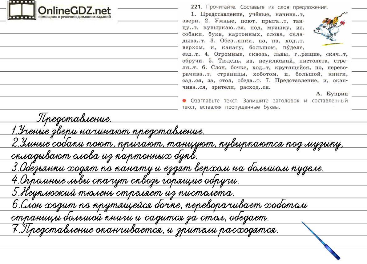 Карточки с заданиями по русскому языку 2 класс по пнш