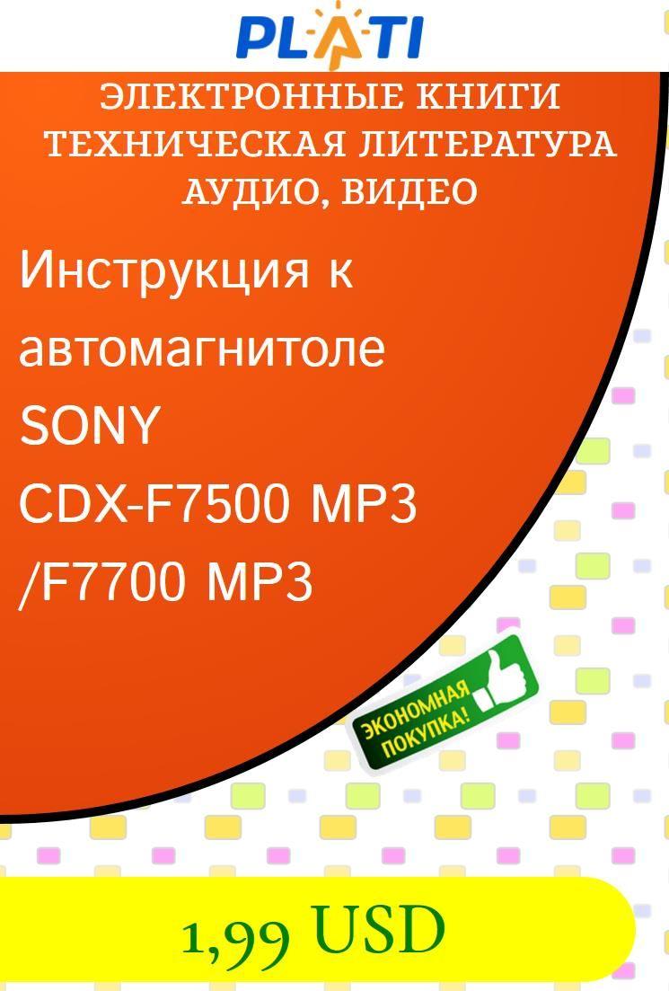 Схема sony cdx f7500 фото 197