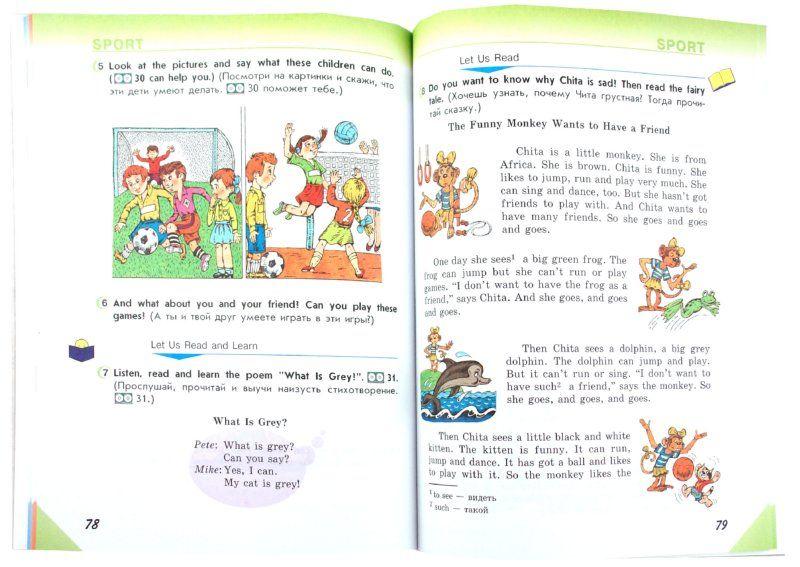 Верещагина прыткина 2 класс учебник