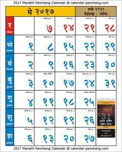 Kalnirnay 2019 Marathi Calendar Panchang Online Calendar 2019 Calendar November Calendar