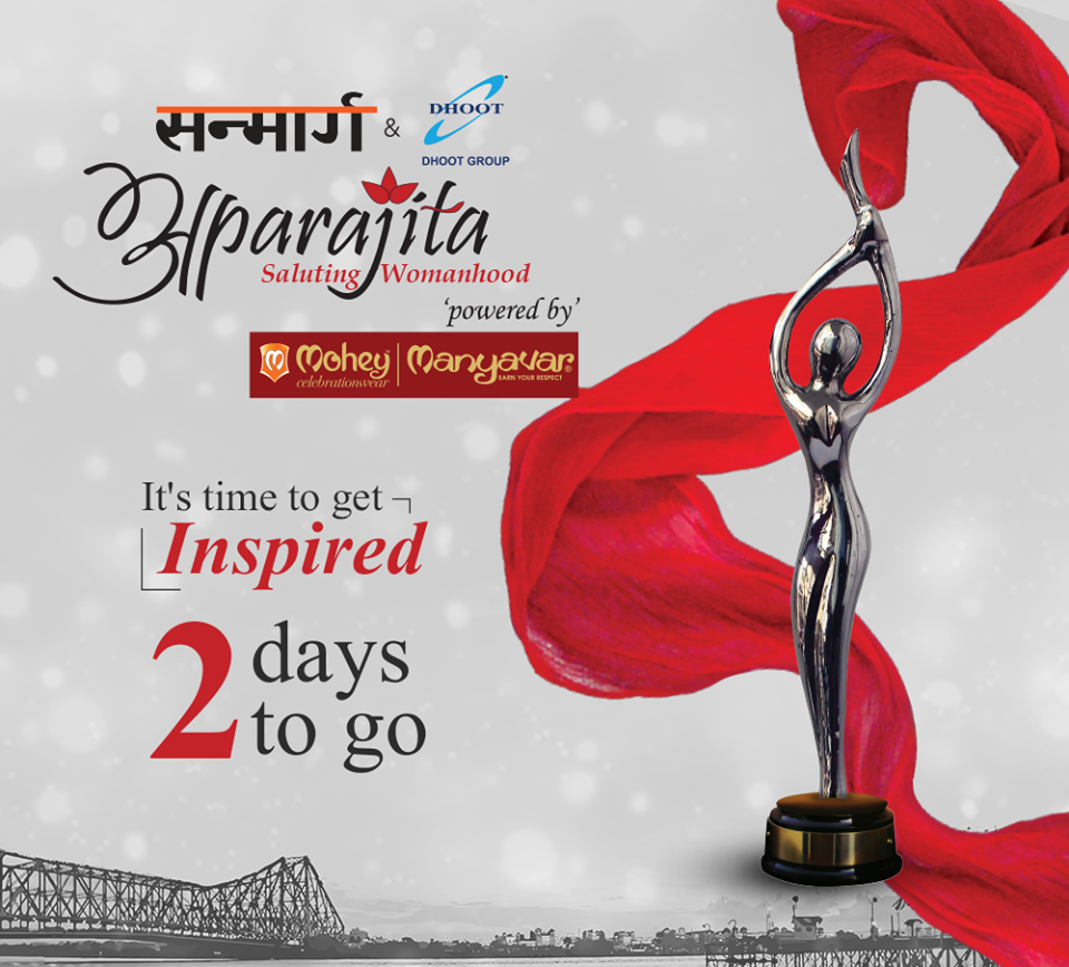 """""""APARAJITA"""" – salutes the path-breaking achievements of women across fields, from sports to social services. 8th March, 3.30 PM, JW Marriot."""