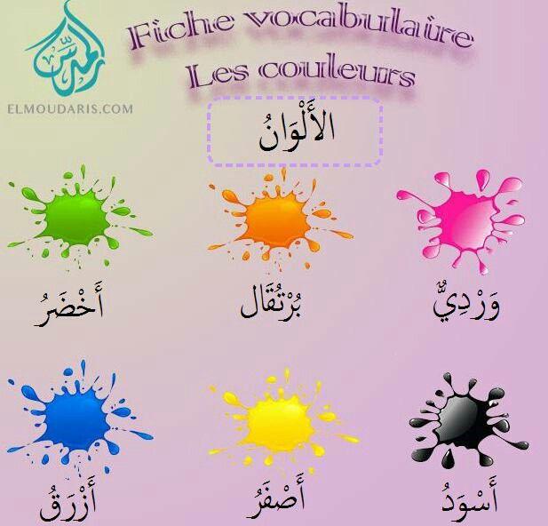 Apprendre les couleurs arabe | Apprendre l'arabe | Learning arabic