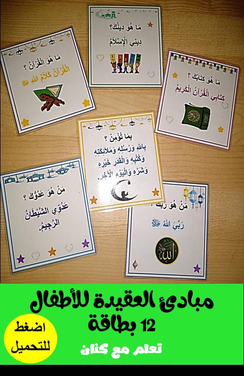 بطاقات تعليم مبادئ العقيدة الإسلامية للأطفال Monopoly Deal