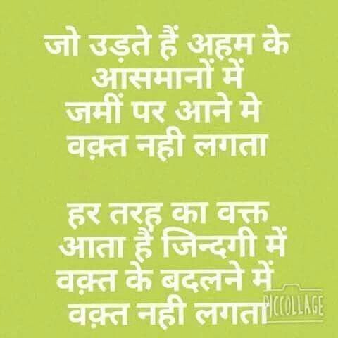 Pin By Parveen Kumar On Hindi Quotes Hindi Quotes Quotes People
