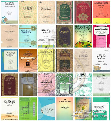 تحميل كتب ومؤلفات الدكتور رمضان عبد التواب Pdf Pdf
