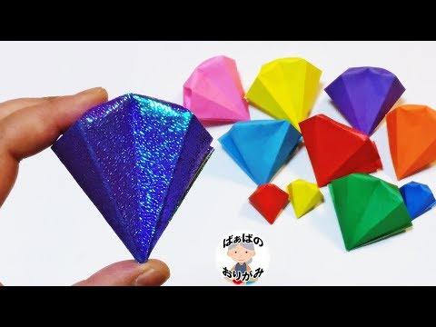 864 折り紙 ダイヤモンドの簡単な折り方 How To Make A Paper Diamond