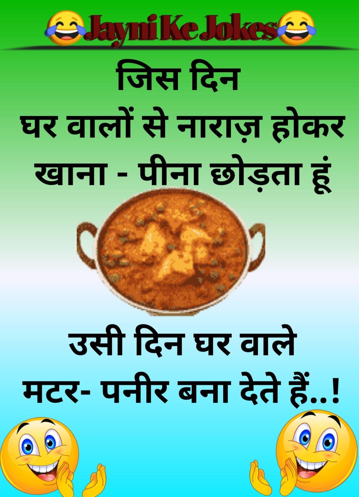 Pin By Shyam Sunani On Jokes Images In 2020 Jokes Images Jokes Food