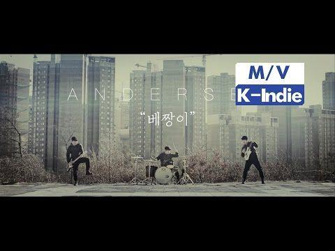 [M/V] Andersen (안데르센) - 베짱이 - YouTube