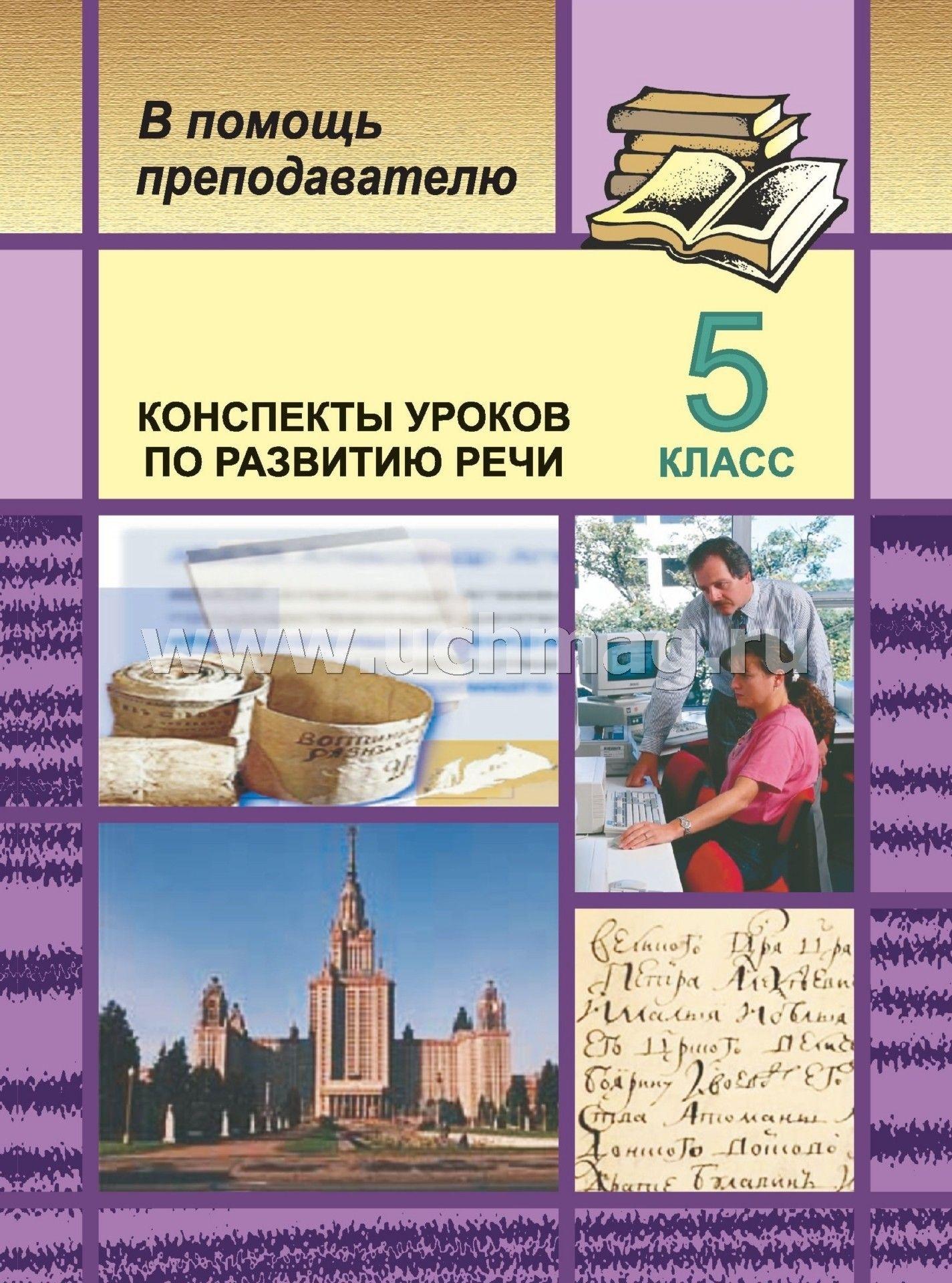 Занимательные задания по русскому языку 2 класс полякова.скачать бесплатно
