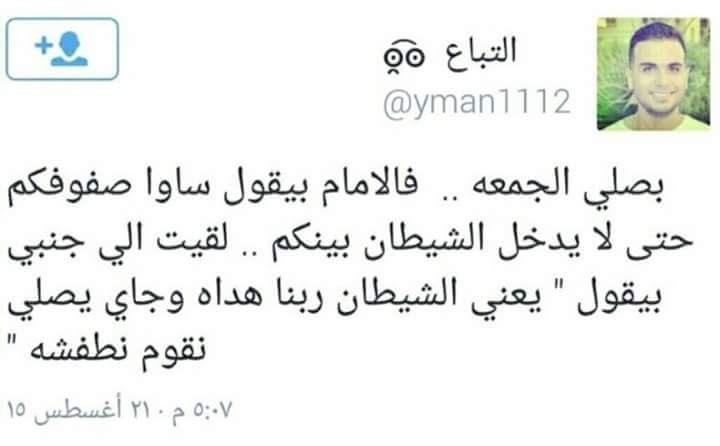 ثقافه عاليه Arabic Jokes Funny Pictures Jokes