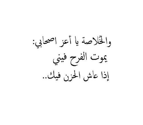 ألمك يؤلمني لو استطيع حمله كله عنك يا ليتني Friends Quotes Bff Quotes Beautiful Arabic Words