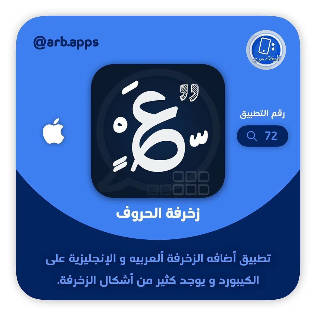 Pin By منوعات مفيدة On تطبيقات ايفون In 2020 Gaming Logos Logos App
