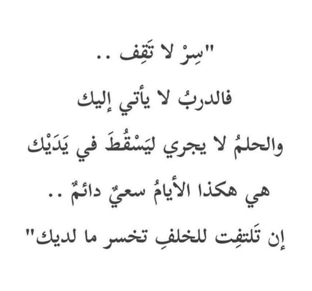 Pin By علي العليي On Citation Cool Words Quotations Arabic Quotes