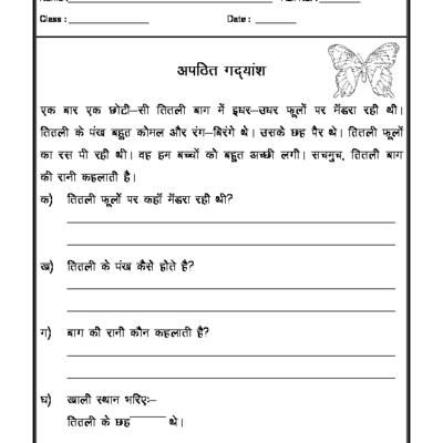 hindi worksheet unseen passage 02 reva pinterest worksheets comprehension worksheets. Black Bedroom Furniture Sets. Home Design Ideas
