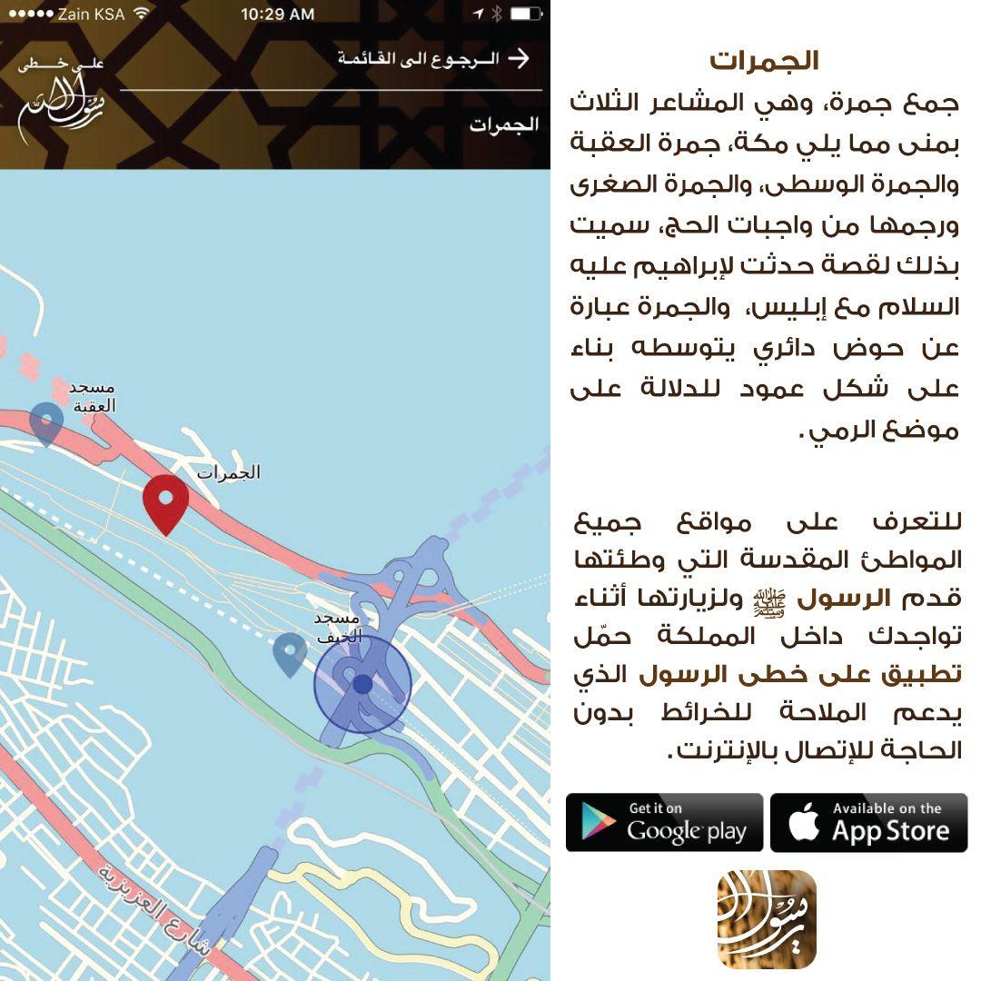 الجمرات جمع جمرة وهي المشاعر الثلاث بمنى مما يلي مكة جمرة العقبة والجمرة الوسطى والجمرة الصغرى ورجمها من واجبات الحج سمي Map 10 Things Map Screenshot
