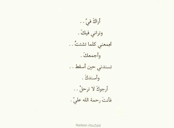 من كتاب الأمنيات لا تموت Words Math Arabic Quotes