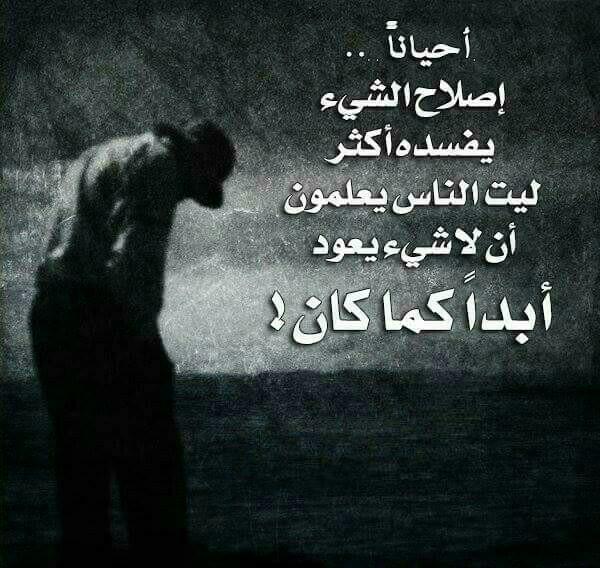 Pin By Lelean On كلمات لها معنى Arabic English Quotes Life Quotes English Quotes