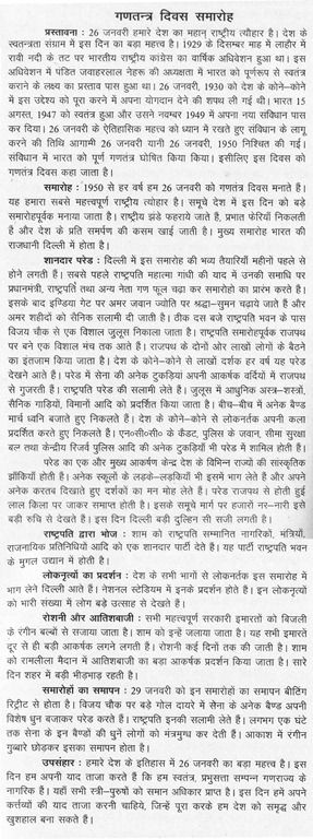 Essay on republic day 26 january