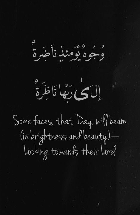 Father Daughter Quotes Wallpapers In Urdu Quran 75 22 23 Surat Al Qiyamah Oh Allah Let Us Be Of