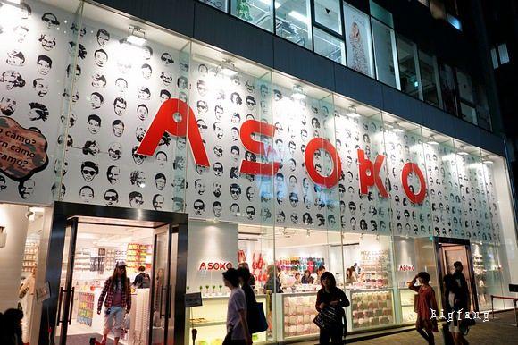 [東京原宿表參道購物] 日本在地品牌 ASOKO 日雜、設計雜貨 @ 平價日雜採購去~ @ 樂活的大方@旅行玩樂學~ :: 痞客邦 PIXNET ::