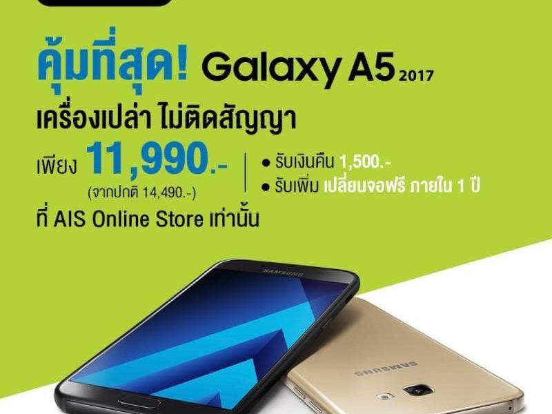 คุ้มที่สุด! Samsung Galaxy A5 2017 เครื่องเปล่าไม่ติดสัญญา เพียง 11,990 บาท ที่ AIS Online Store