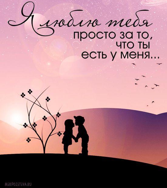Я люблю тебя просто за то, что ты есть у меня | Мудрость ...