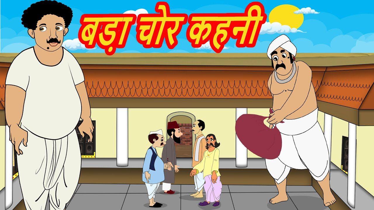 बड़ा चोर कहानी | Hindi Kahaniya for kids | Animated