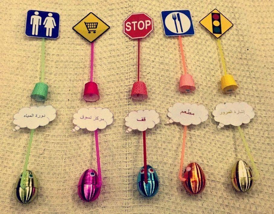 أمثلة الكلمات مع الصور الدالة عليها إشارة المرور صورة الإشارة مطعم صورة الشوكة والسكينة قف صورة علامة Stop مركز التسوق Desserts