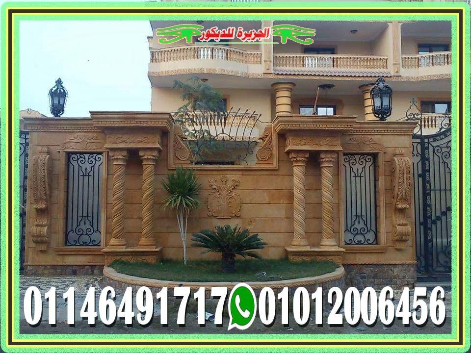 تصميمات ديكور اسوار منازل فخمة House Styles Mansions House