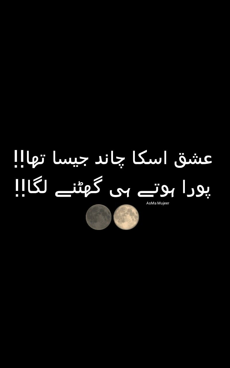 Poetry AsMa Mujeer | Favorite quotes, Thoughts, Urdu quotes