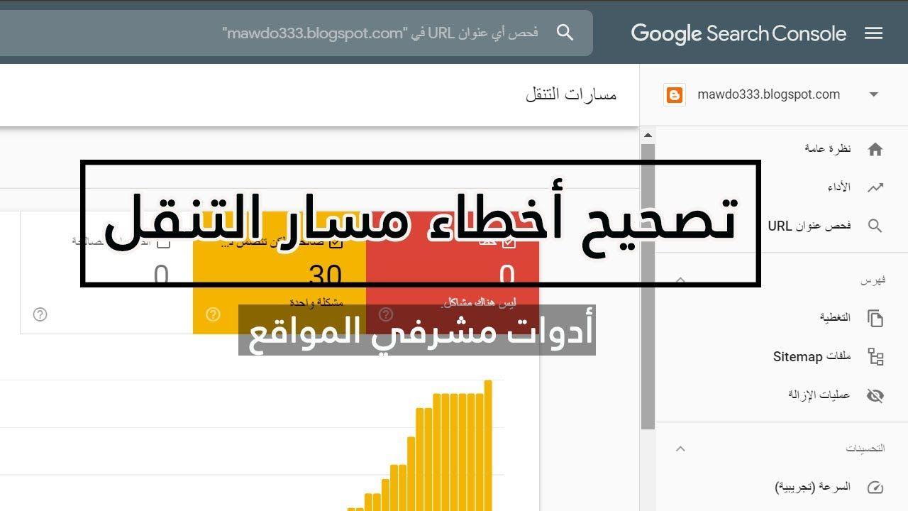 مسار التنقل وأخطاء أدوات مشرفي المواقع Bar Chart Chart Google