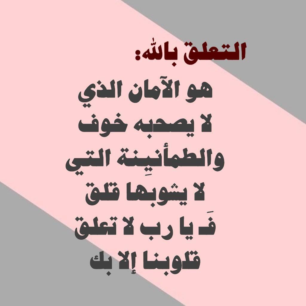 Pin By أدعية وأذكار On بالعربي Quran Quotes Quotes Sufi