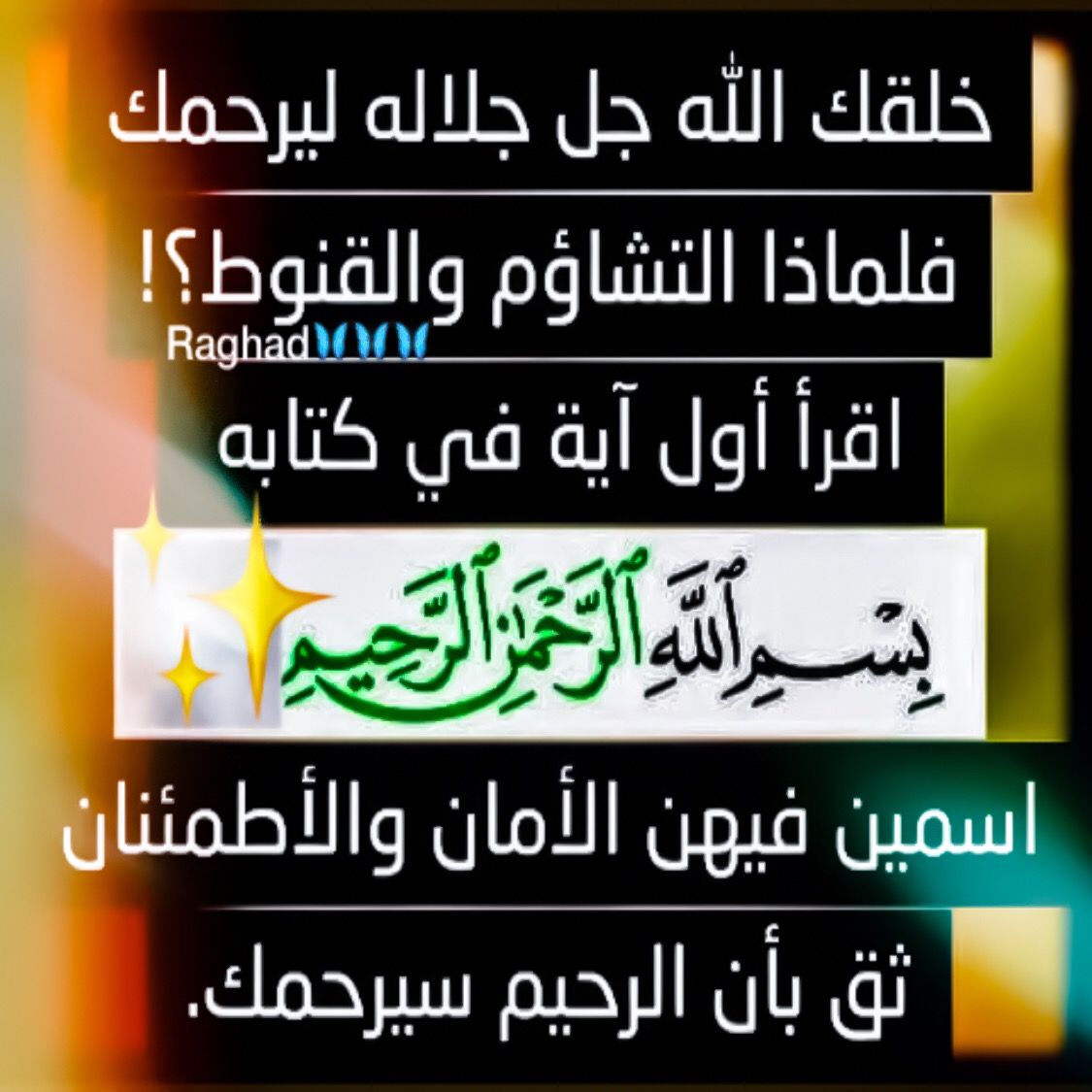 Desertrose اسم الله الرحمن الرحيم Quran Deserts Arabic Calligraphy