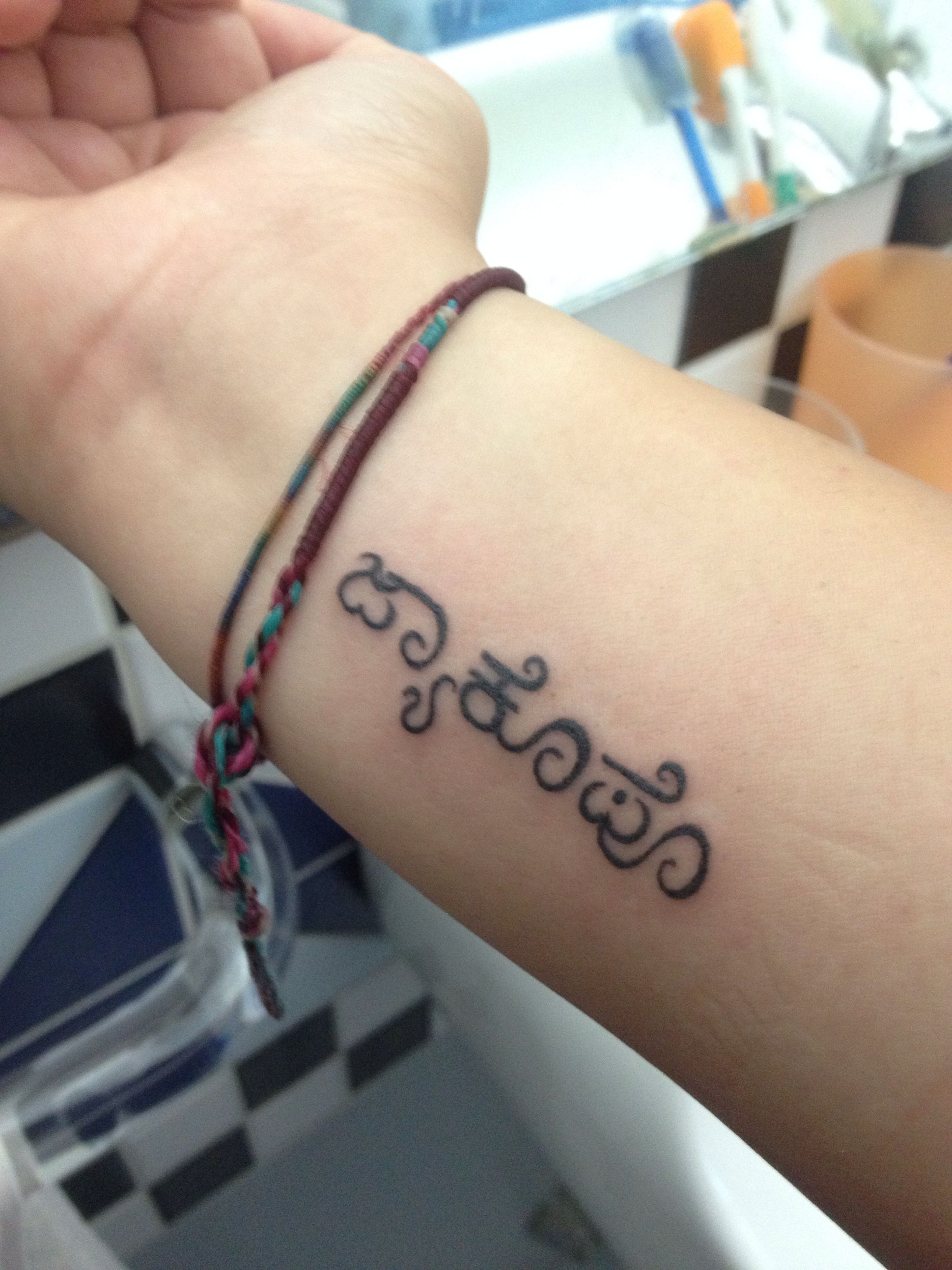Tatuaggio In Kannada Kannada Tattoo Tattoos Tattoo Quotes