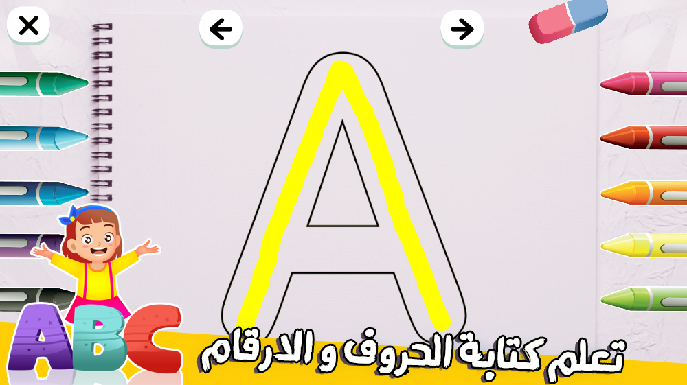 تعلم اللغة الفرنسية Abc Abc App