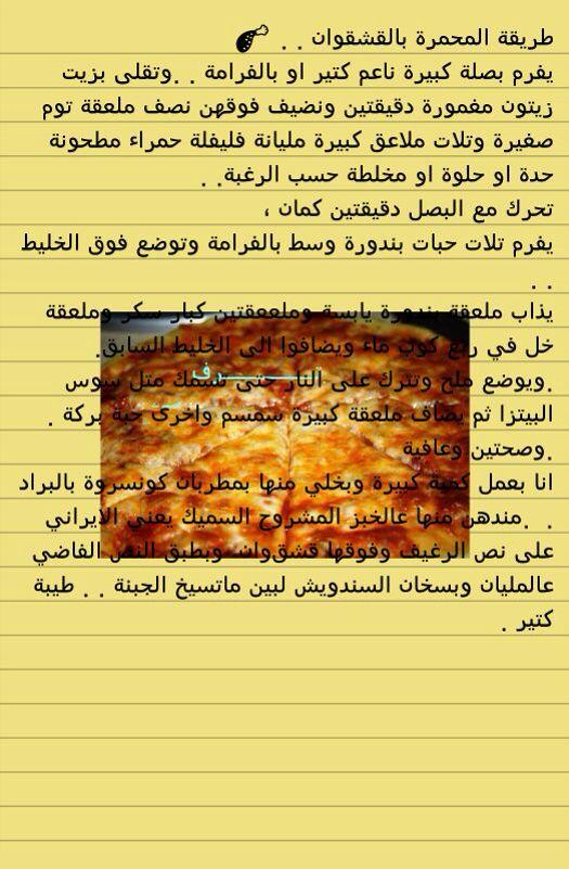 محمرة بالقشقوان Food Recipes Bread