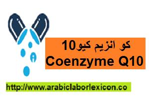 كو انزيم كيو10 Coenzyme Q10 Coenzyme Q10 Coenzyme Coq10